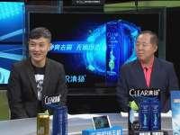 【片段】徐阳评广州之王需荣誉积累 扎哈维仍需努力