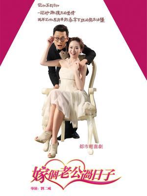 嫁个老公过日子 DVD版