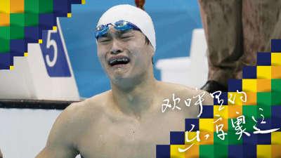最爱哭的冠军孙杨 八年一共哭了十四次