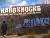 《硬汉训练营》第11季第1集 橄榄球重回洛杉矶(中字)