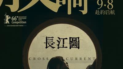《长江图》9月8日公映 或会成为国产胶片电影绝唱?