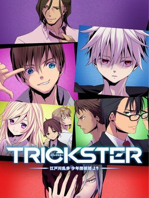 Trickster少年侦探团
