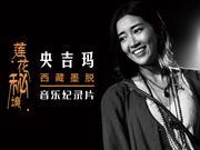 """央吉玛""""莲花秘境""""西藏墨脱音乐纪录片"""