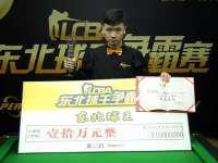 LCBA东北球王争霸赛 孟钒雨vs侯阿楠 全场录播