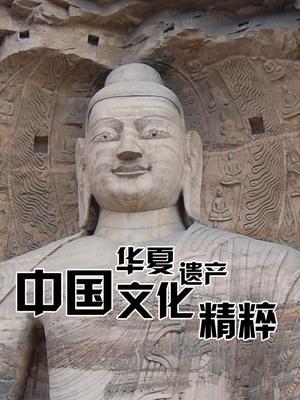 中国华夏文化遗产精粹