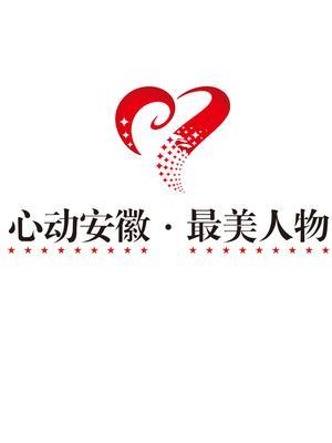 2016心动安徽·最美人物颁奖盛典