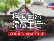 360°VR新加坡12之绿意生活