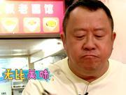 《麻辣面对面》20170219:小面只售三万碗 曾志伟搞怪猜食材
