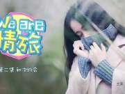《We are情旅》第二集 初次约会