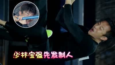 跑男第一季15期 宝强邓超互踹裆部笑翻