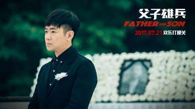 《父子雄兵》宣传曲迎MC天佑加盟 首次献唱电影搭档大鹏