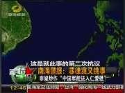 菲律宾提升军备 讨好美国