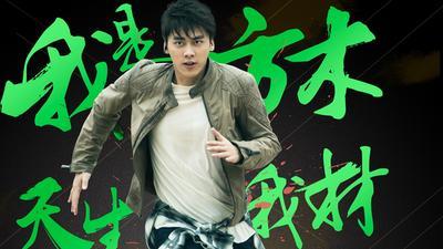 """《心理罪》李易峰""""天才方木""""宣言 挑战方木代言新世代"""