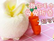 超可爱兔兔毛巾折叠法