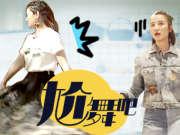 《好好吃饭吧》20170614:宋佳Selina爆笑尬舞 中国大妈表示不服!