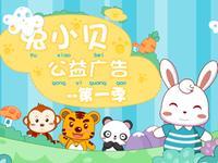 兔小贝公益广告 第1季