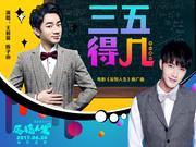 《反转人生》宣传曲MV魔性上线 《三五得几》难倒王祖蓝