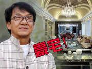 成龙香港豪宅曝光!机关重重堪比特工秘密基地