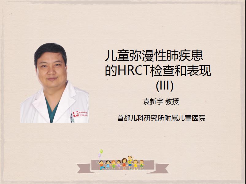 儿童弥漫性肺疾患的HRCT检查和表现(III)