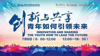 2016亚布力青年论坛年会
