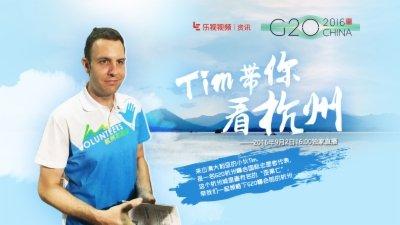 TIM带你看杭州