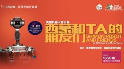 上海(嘉定)互动戏剧节 美国机器人音乐会《西蒙和TA的朋友们》