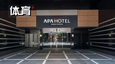 亚冬会韩国代表团要求不住APA酒店