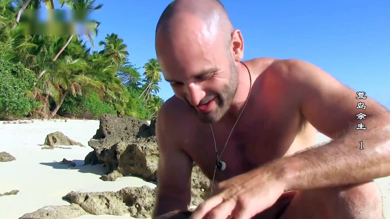 极致冒险荒岛生存60天 第一集寻找饮水生火吃饭