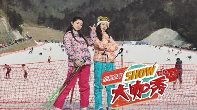 """乐视体育大咖秀第六期:美女记者滑雪场""""单挑"""""""