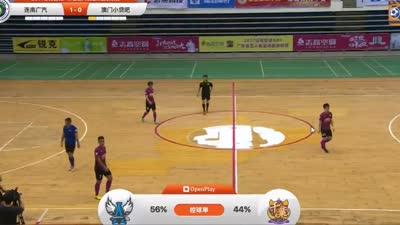 (全场录播)2017粤超联赛第3轮 连南广汽vs澳门千叶
