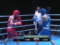 录播:中體杯中山站 60KG级 朱健豪VS骆桂恒