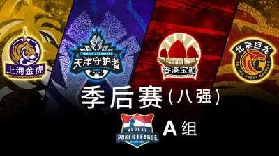 GPL中国站季后赛A组已见分晓,香港宝船晋级四强