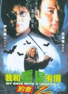 我和僵尸有个约会第2部 粤语版