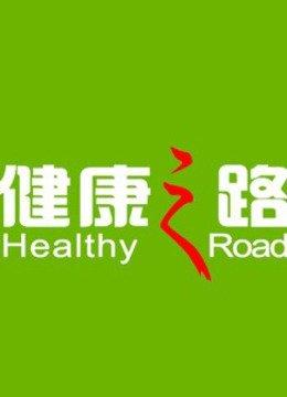 中國-健康之路-20171026 骨正才能保健康(一)