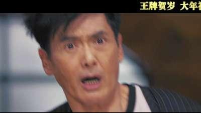 《澳门风云3》乒乓+功夫版预告 王牌贺岁笑迎新春