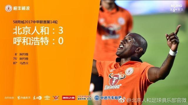 中甲:梅州客场1-0毅腾6轮首胜 阿约维2球人和3-0中优