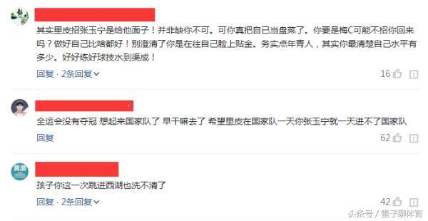 恒大嘉奖12强赛7名国脚,张玉宁躺枪:对于国家队我很委屈!