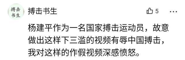 格斗狂人将打假指向杨建平:你把搏击比赛变成作秀