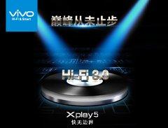 vivo Xplay5将搭载Hi-Fi 3.0