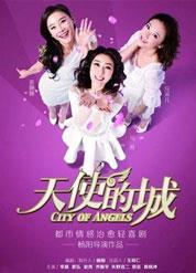 114 天使的城