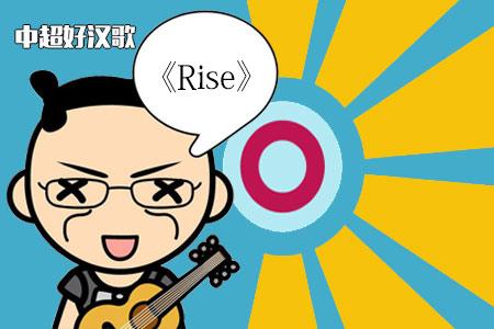 《Rise》