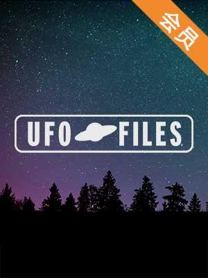 UFO文件
