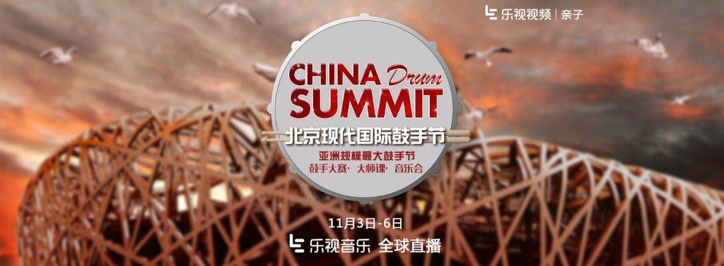 2016北京现代国际鼓手节