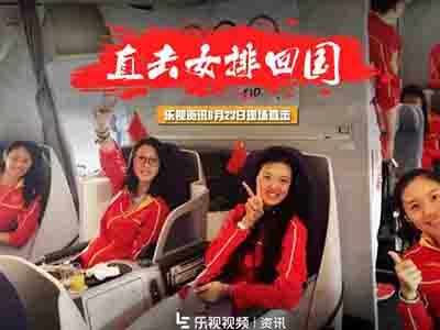 中国女排奥运凯旋