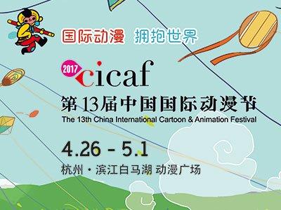 第13届中国国际动漫节