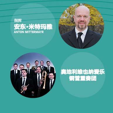 奥地利维也纳爱乐铜管重奏团音乐会