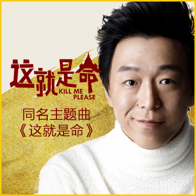 黄渤献唱电影《这就是命》同名主题曲