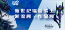 EVA3.0大展再袭上海!