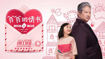 《我的特工爷爷》宣传曲MV温暖上线 白色情人节用爱回馈