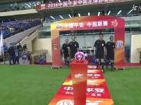 中超-上海申花VS河北华夏幸福 全场录播(粤语)